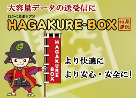 HAGAKURE-BOX はがくれボックス
